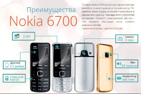 nokia 6700 не включается